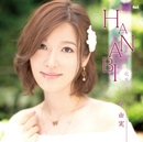 ゲーム「コープスパーティー2U」エンディングテーマ「HANABI feat.今井麻美」 - EP/原 由実