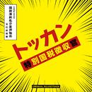 トッカン特別国税徴収官 オリジナル・サウンドトラック/佐藤史朗