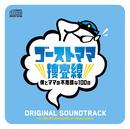 ゴーストママ捜査線~僕とママの不思議な100日~ オリジナル・サウンドトラック/菅野 祐悟