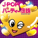 J-POPパーティー伝説/V.A