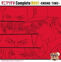 テニプリTV Complete Best〜ENDING TIME〜/Various Artists