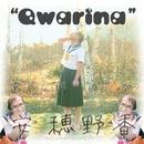 Qwarina/安穂野香