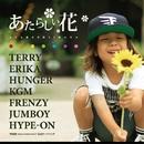 あたらしい花(配信限定パッケージ)/TERRY from EIGHT TRACK,ERIKA,KGM,JUMBOY,FRENZY from EIGHT TRACK,HUNGER from GAGLE,HYPE ON from THOUSAND BASE