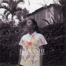 KANASHI: AQUA BLUE ISLAND/堀内 加奈子