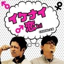 イケナイ恋/CRIRIN+大吉
