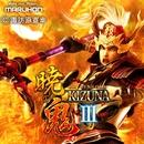 「CR戦国KIZUNA 第三陣 暁の鬼」(配信限定パッケージ)/V.A