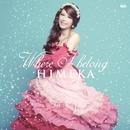 TV「オードリーの神アプリ@新世紀-UP DATE-」エンディングテーマ 「Where I belong」/HIMEKA