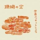 珊瑚の空/伊藤ユッキ×トリッシュ