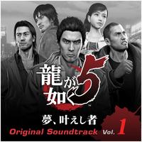 龍が如く5 夢、叶えし者 オリジナルサウンドトラック Vol.1