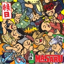 縁日/MASARU