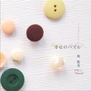 幸せのパズル~missing piece~/和 悠美