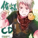 ヘタリア ドラマCD インターバルvol.1「俺様CD」/プロイセン(CV:髙坂篤志)