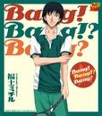 Bang!Bang!?Bang?(アニメ「テニスの王子様」)/福士ミチル