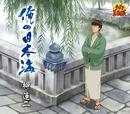 俺の日本海(アニメ「テニスの王子様」)/柳 蓮二