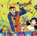 テニスの王子様 大石秀一郎が歌う童謡名曲集~ファミリーでたのしもう!~(アニメ「テニスの王子様」)/大石秀一郎