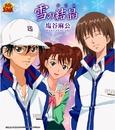 雪の結晶(かけら)(アニメ「テニスの王子様」)/塩谷麻公