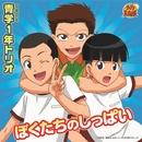 ぼくたちのしっぱい(アニメ「テニスの王子様」)/青学1年トリオ