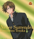 Never Surrender(アニメ「テニスの王子様」)/手塚国光