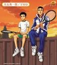 TWO(アニメ「テニスの王子様」)/大石秀一郎