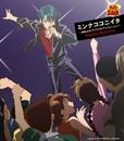 ミンナココニイタ-2004.8.18 ライヴメモリアルヴァージョン-(初回生産完全限定盤)(アニメ「テニスの王子様」)/越前リョーマ