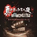 真かまいたちの夜 11人目の訪問者(サスペクト)オリジナルサウンドトラック/坂本英城・福田康文