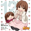 PETIT IDOLM@STER Twelve Seasons! Vol.12/萩原雪歩(CV:浅倉杏美)