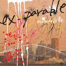 ex-parable/memento森