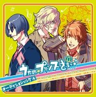 PSP専用ソフト「うたの☆プリンスさまっ♪」 オーディションソング④