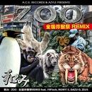 ZOO 全国珍獣祭REMIX feat.19FRESH, MONY13, DAZU-O & ZEUS(配信限定パッケージ)/和み