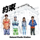 約束 ~ムーンハイツストーリー~/Natural Radio Station