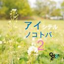 アイシテルノコトバ2(配信限定パッケージ)/Gear 2nd