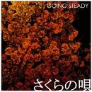 さくらの唄/GOING STEADY