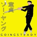 童貞ソー・ヤング/GOING STEADY