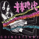青春時代/GOING STEADY