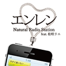 エンレン feat. 松咲リエ/Natural Radio Station