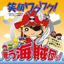 笑顔ワクワク!~マジカル☆パラダイスでワン☆ツー☆JUMP!~/歌う海賊団ッ!