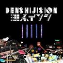 理系デンシ/DENSHI JISION