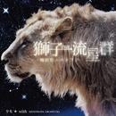 獅子THE流星群 -極彩色エルドラド-/リモ☆with SAVANNA P.K. ORCHESTRA
