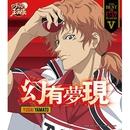 THE BEST OF U-17 PLAYERS V YUDAI YAMATO/大和祐大