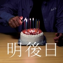 明後日/BUPPON
