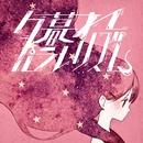 夕暮れパラレリズム feat.daoko/ESNO