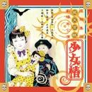 『少女椿』 2012 舞台音源集/虚飾集団廻天百眼