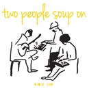 月曜日 23時/two people soup on