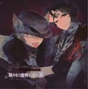 BLACK WOLVES SAGA CD 限りなく透明に近い黒(BLACK)/ギラン&ユリアン(CV:谷山紀章&細谷佳正)