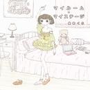 マイルーム・マイステージ/泉まくら