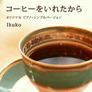 コーヒーを入れたから オリジナルピアノバージョン(配信限定パッケージ)/IKUKO
