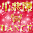 小悪魔DANCE/GACHI DANCE PROJECT