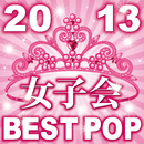 2013 女子会 BEST POP/every day PARTY project