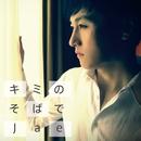 キミのそばで/Jae