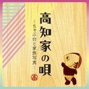 高知家の唄~ちゃぶ台と家族写真~(配信限定パッケージ)/高知家の姉さん(島崎和歌子)